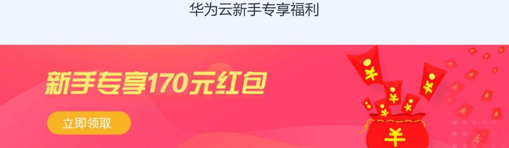 华为云优惠券 – 新手专享福利 领取170元代金券