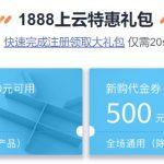华为云新用户限时秒杀低至1.5折+香港机房+1888元代金券